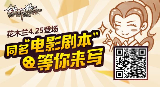 《铁甲雄兵》巾帼英雄花木兰4月25日降临 预约领皮肤