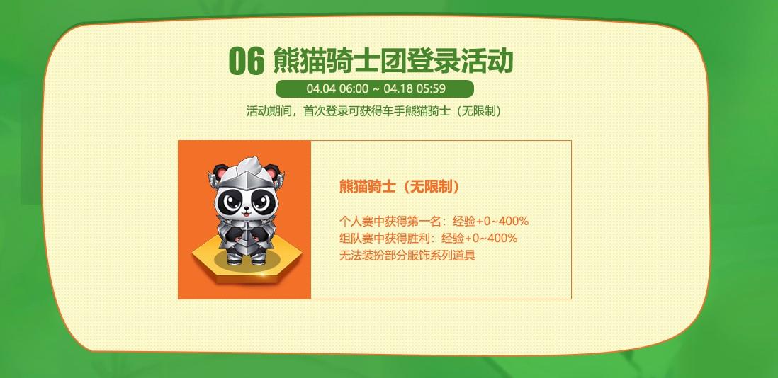 《跑跑卡丁车》熊猫骑士团活动地址