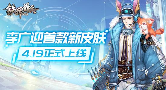 《铁甲雄兵》李广新皮肤4.19上线 迎来首款新皮肤