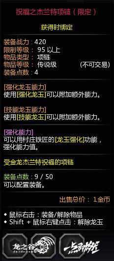 一点即燃!《龙之谷》新主城超燃古风MV首曝