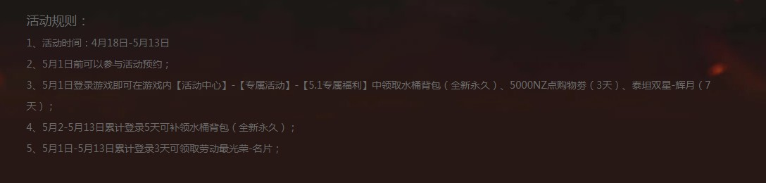 《逆战》5.1惊喜5重乐活动地址