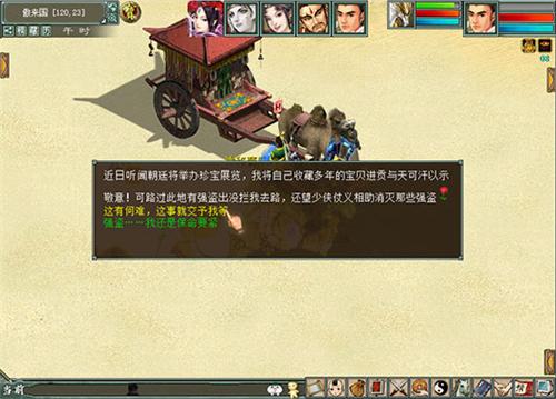 大话2经典版七大玩法欢度五一 上国之风皇榜悬赏!