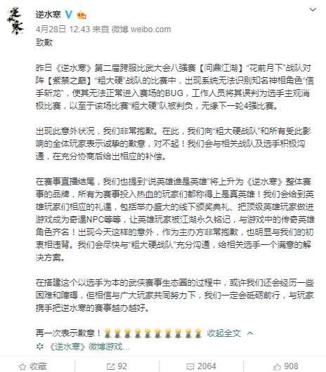 PDD直播删除《逆水寒》价值千万账号 官方:真的哭了