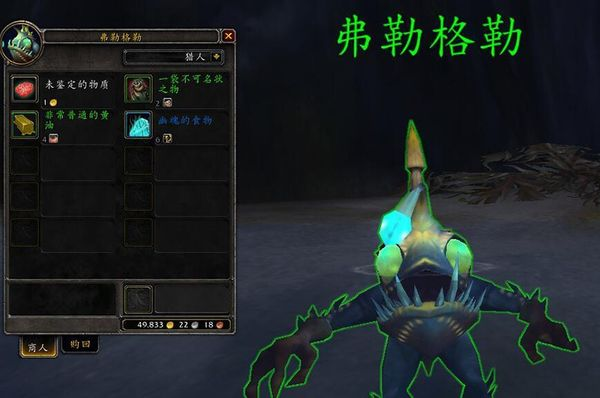 《魔兽世界》8.2版本加入新以物换物奖励 非常猎奇