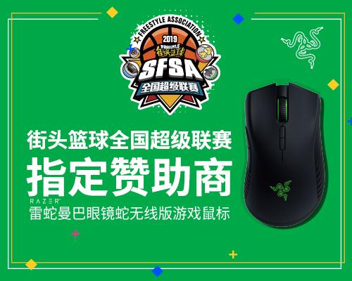 冠军得雷蛇耳机 《街头篮球》SFSA重庆站周末打响