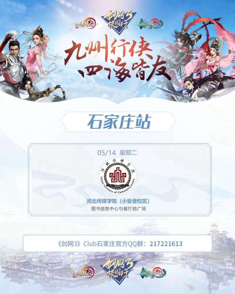 第四届《剑网3》大师赛总决赛上演 郭大侠现场爆料新资料片