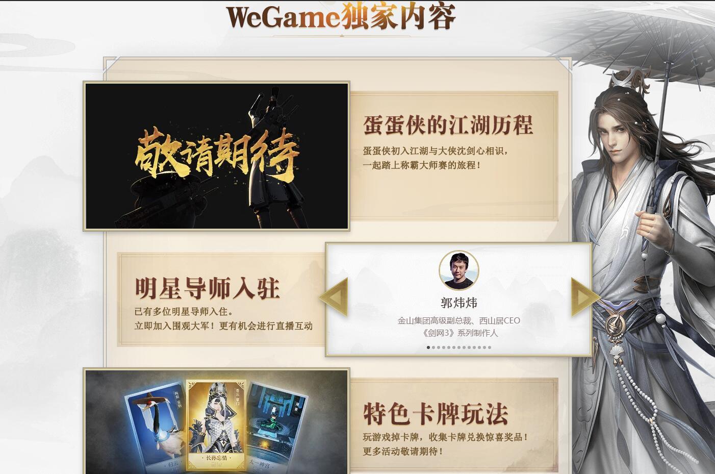 《剑网3》正式进驻WeGame!预约开启不一样的江湖