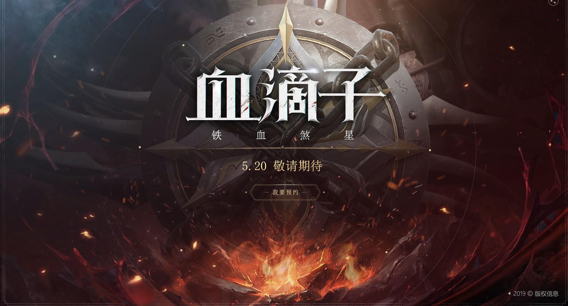 网易武侠新作《血滴子》曝光 5月20日正式公布