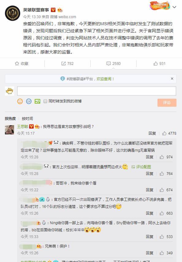 """""""官方故意引战?""""王思聪回应LOL季中赛官网张冠李戴"""