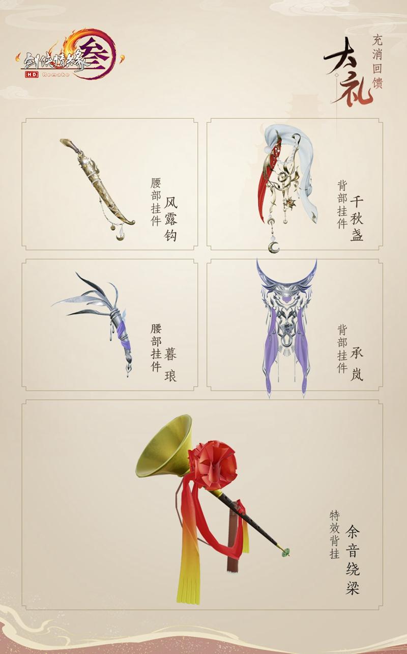《剑网3》新赛季预热活动开幕 技改明晚直播