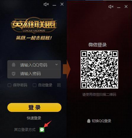 告别复杂密码 《英雄联盟》正式上线微信扫码登陆功能