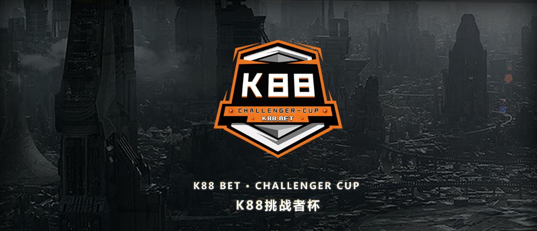 生死决战! K88星际争霸2挑战赛进入淘汰阶段