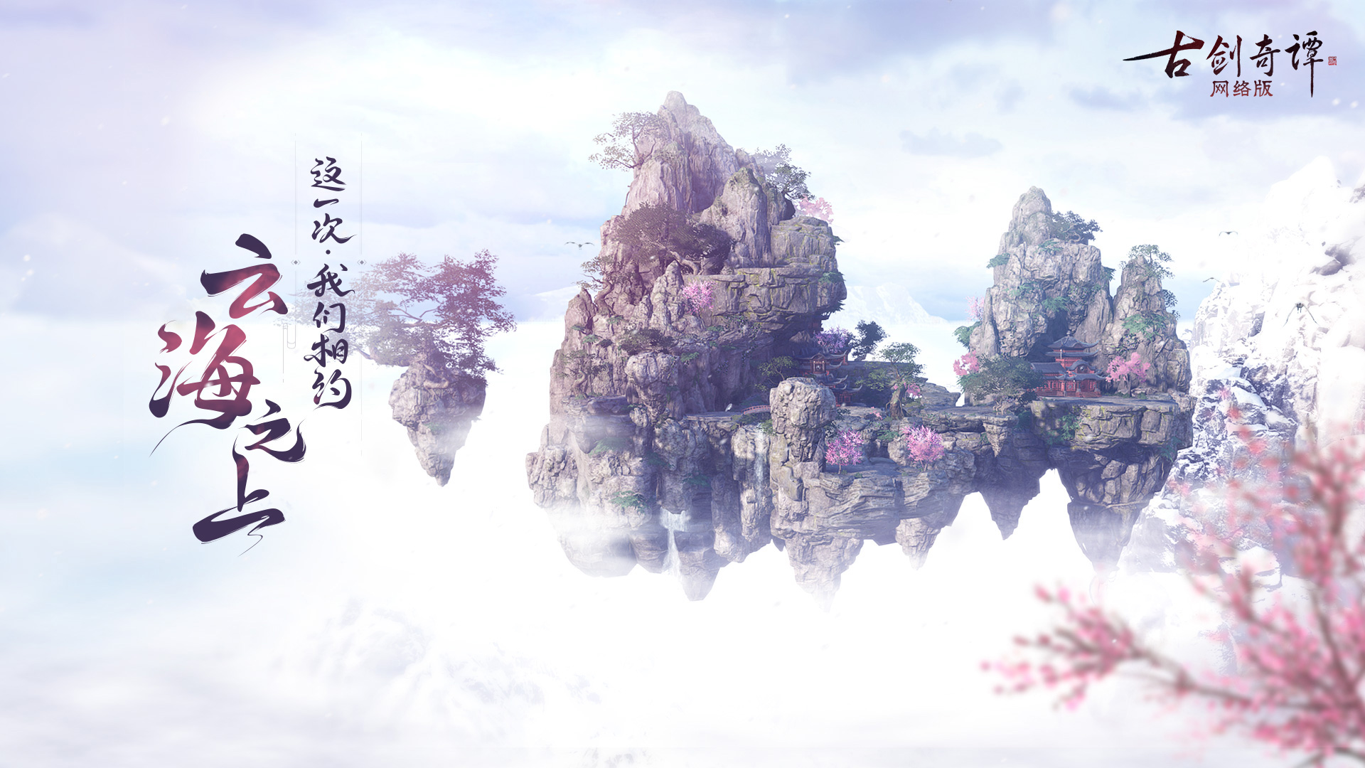 《古剑奇谭OL》飞行系统首曝!开启全民仙侠飞行时代!
