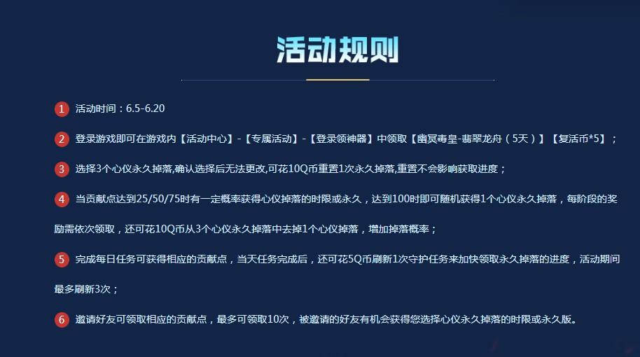 《逆战》塔防保毕业活动4.0