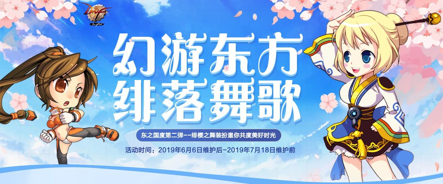 《DNF》东之国度幻游纪礼包第二弹 绯樱之舞篇