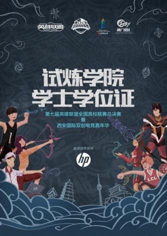 《英雄联盟》高校总决赛将至 西安国际双创电竞嘉年华同步开启