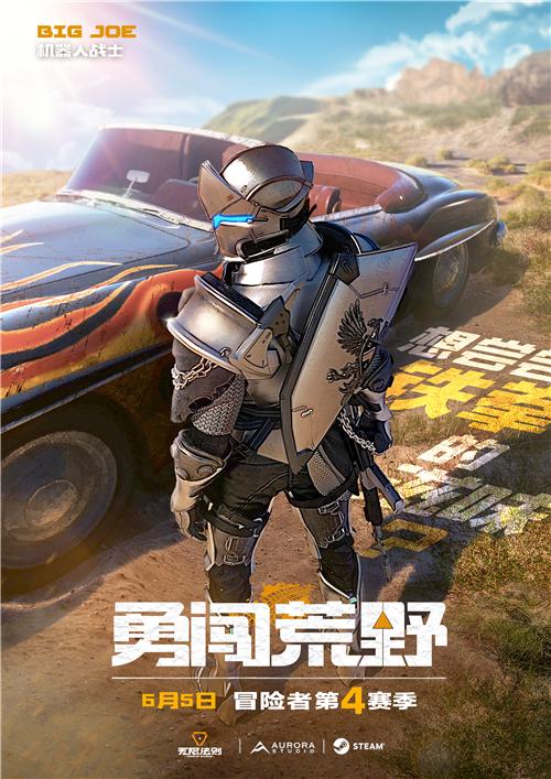 国产3A级大作《无限法则》亮相E3大展 联手外星人带你决战荒野