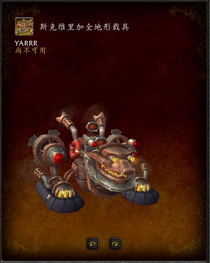 《魔兽世界》8.2坐骑前瞻 斯克维里加全地形载具
