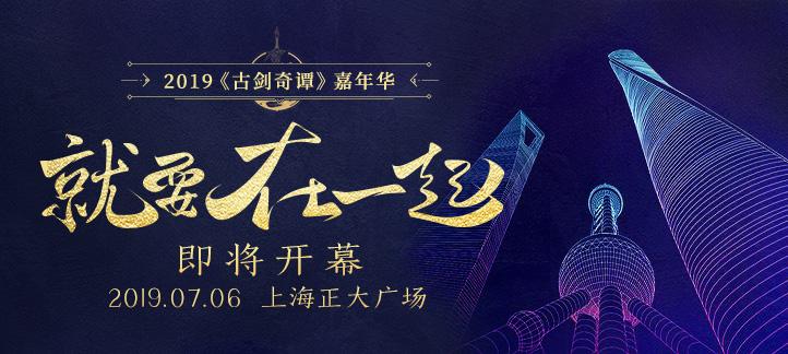《古剑奇谭网络版》嘉年华将于7月6日在沪盛大开幕