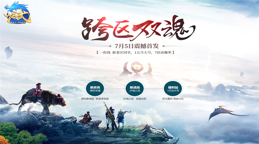 """双魂共生《龙武》全新资料片""""跨区双魂""""来袭"""