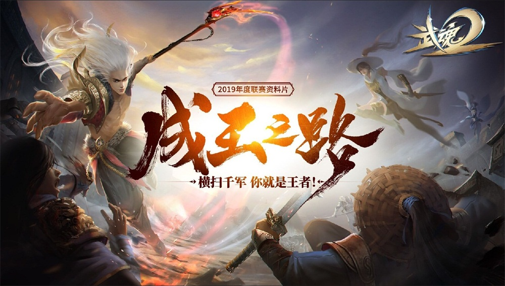 """《武魂2》2019年度资料片""""成王之路""""首曝,130人锁妖塔战场巅峰对决!"""