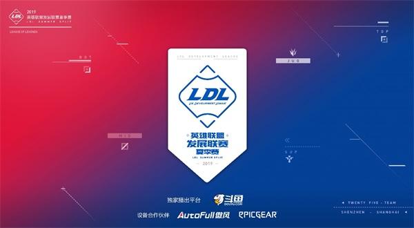 LDL夏季赛19日开赛 场馆升级观赛继续免费