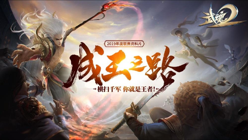 130人55分钟酣战胜负难解,《武魂2》全新锁妖之战上演攻防大战!