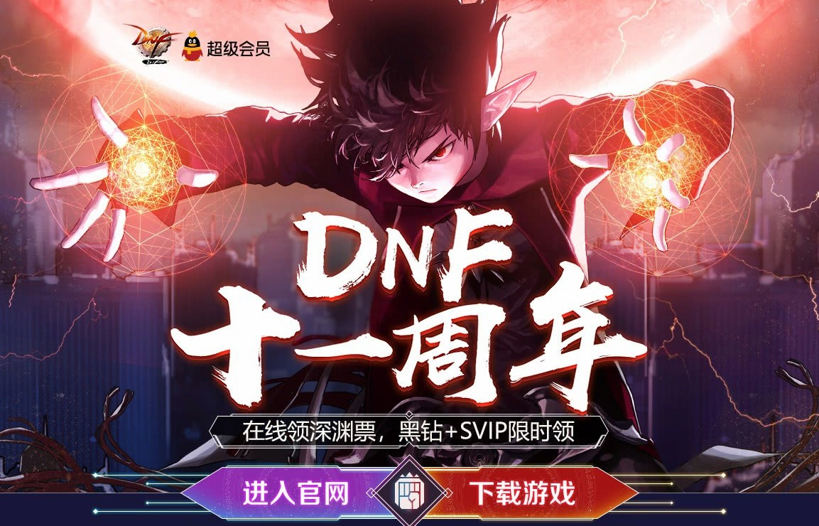 《DNF》11周年领黑钻活动