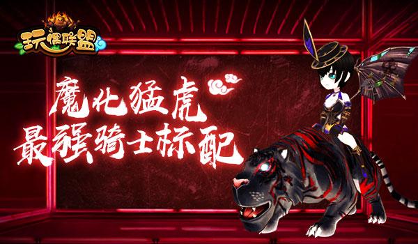《玩偶联盟》魔化猛虎,最强骑士的标配坐骑