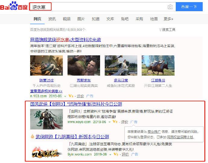 《逆水寒》官博怒怼《剑网3》 买关键词还盗图?
