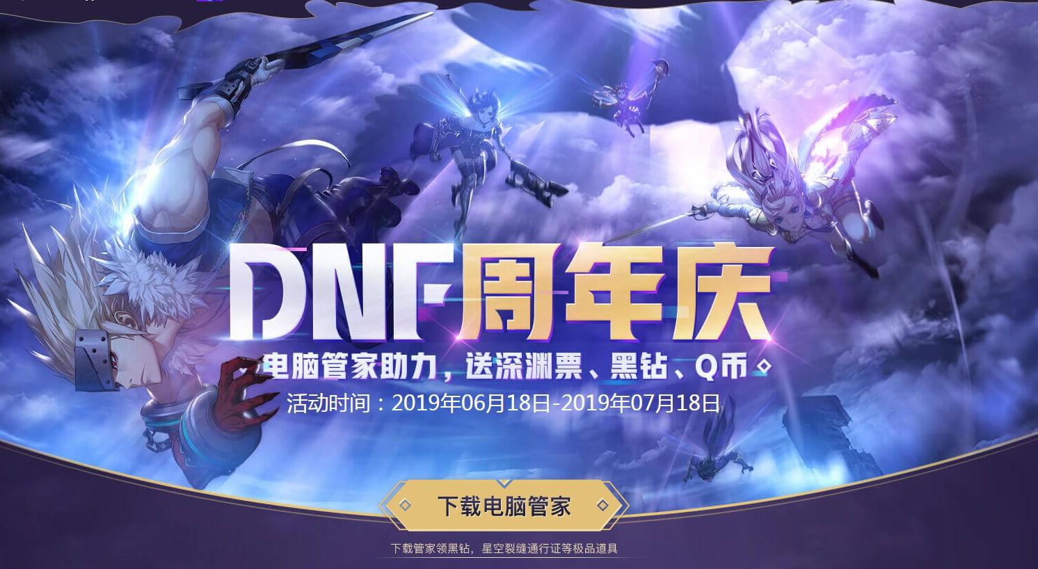 《DNF》周年庆电脑管家活动