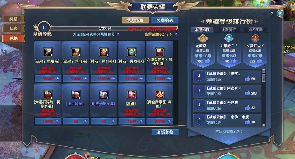 全新130人锁妖之战详解,武魂2联赛荣耀系统同步开放奖励拿不停