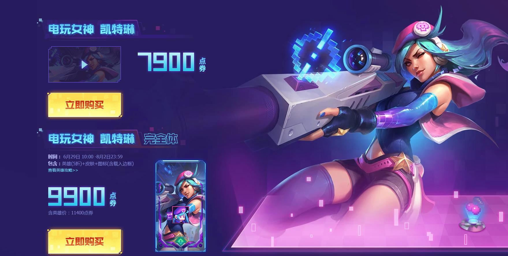 《LOL》2019电玩系列皮肤一路通关活动