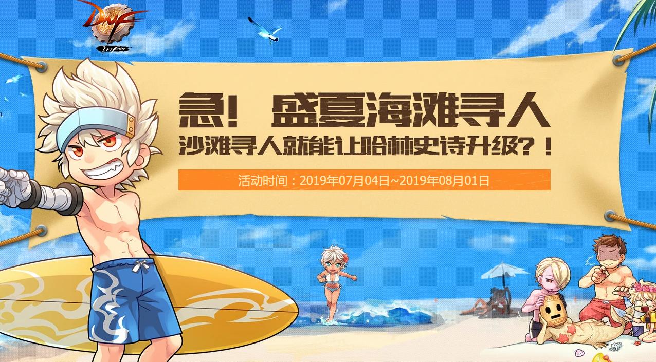 《DNF》盛夏海滩寻人活动