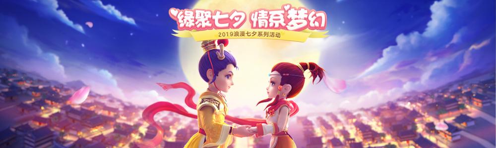 缘定今生!《梦幻西游》电脑版2019浪漫七夕系列活动开启
