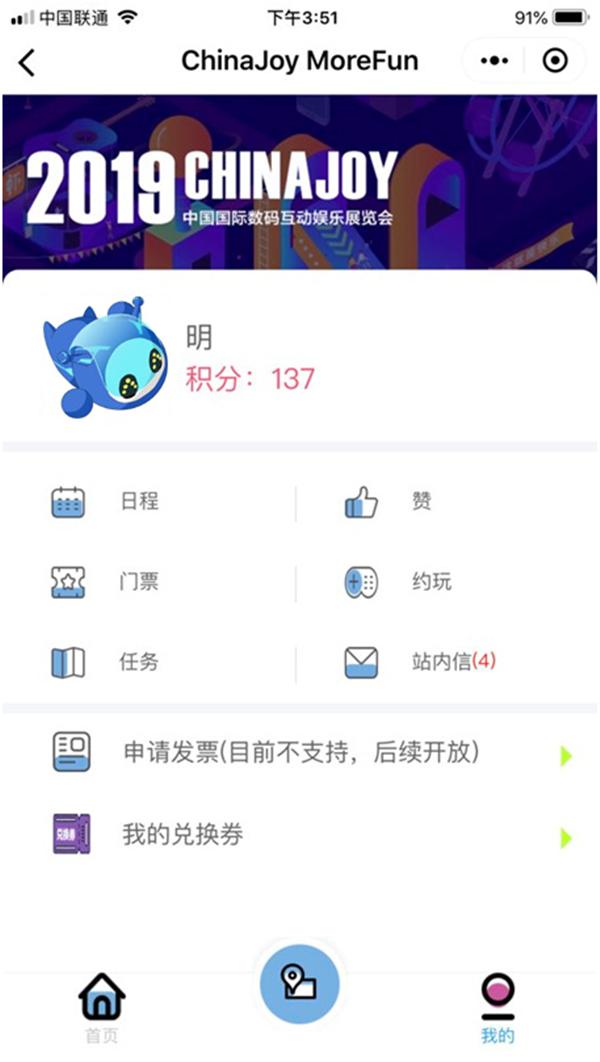 "ChinaJoy官方小程序""CJ魔方""新版本上线啦!加码福利优惠来袭"