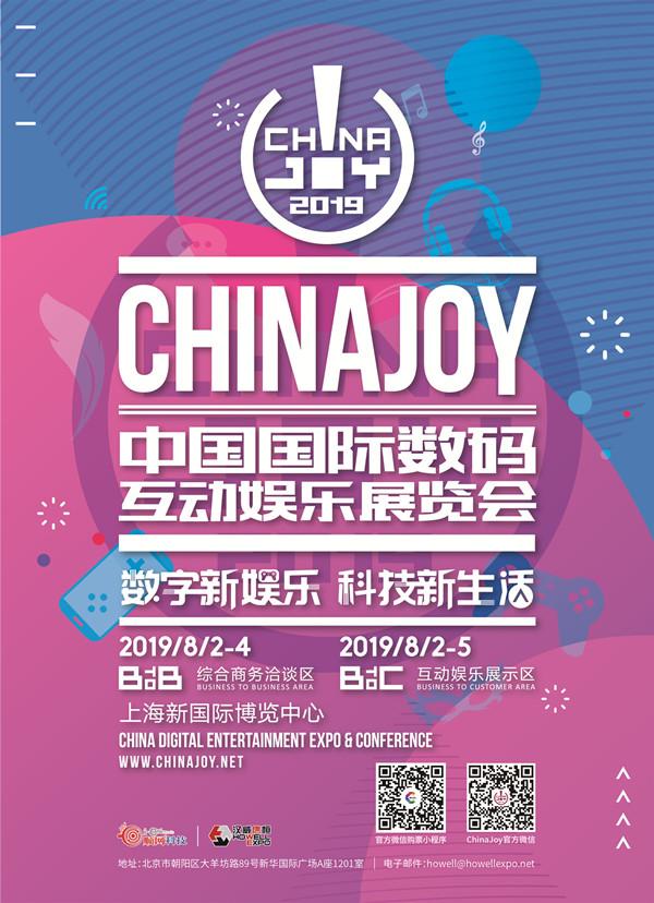 北京海量互动科技有限公司将在2019ChinaJoyBTOB展区再续精彩