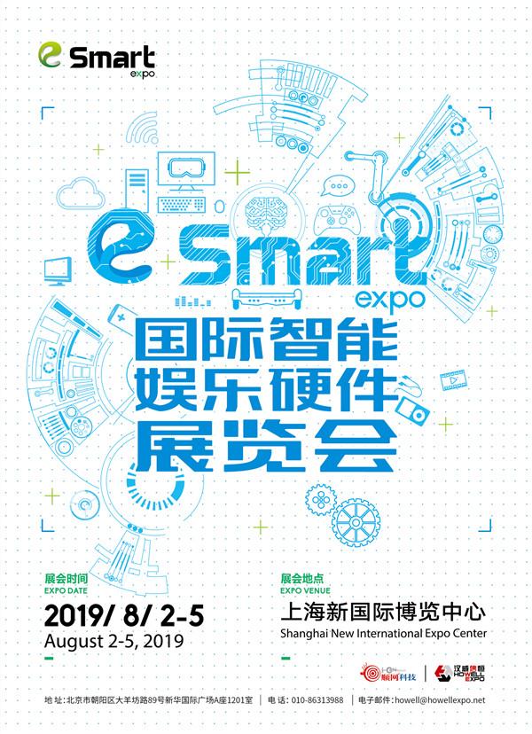 引领5G云游戏!达龙云电脑确认参展2019eSmart