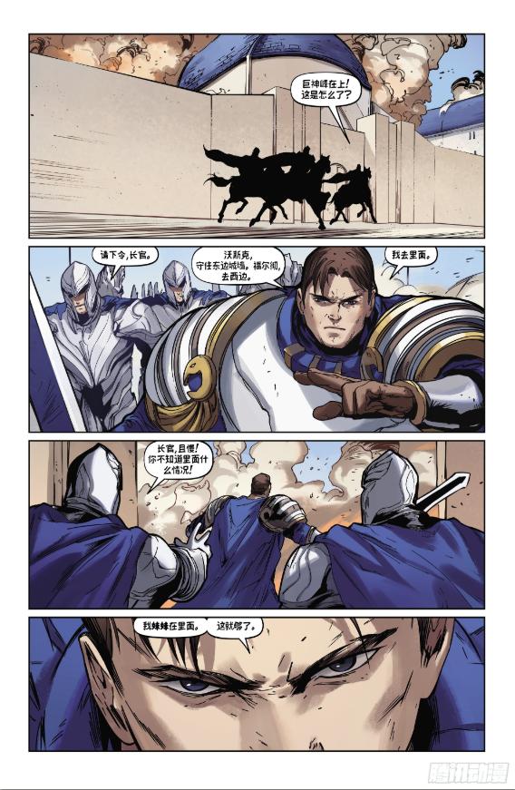 塞拉斯现残暴本性 《英雄联盟:拉克丝》漫画第三章更新