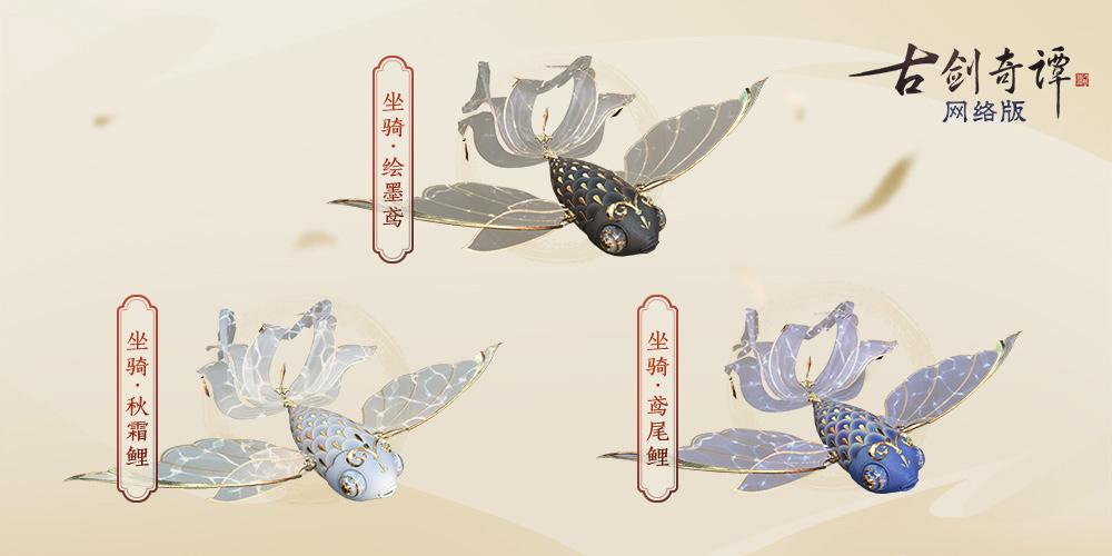 """《古剑奇谭网络版》公测,全新特效时装""""苍鹭""""、飞行坐骑等新外观上线"""