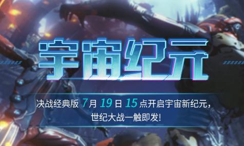 《决战经典版》7月19日开启宇宙新纪元 世纪大战一触即发