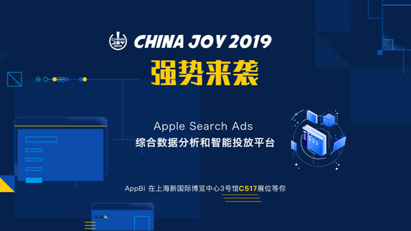 AppBi确认参展2019ChinaJoyBTOB