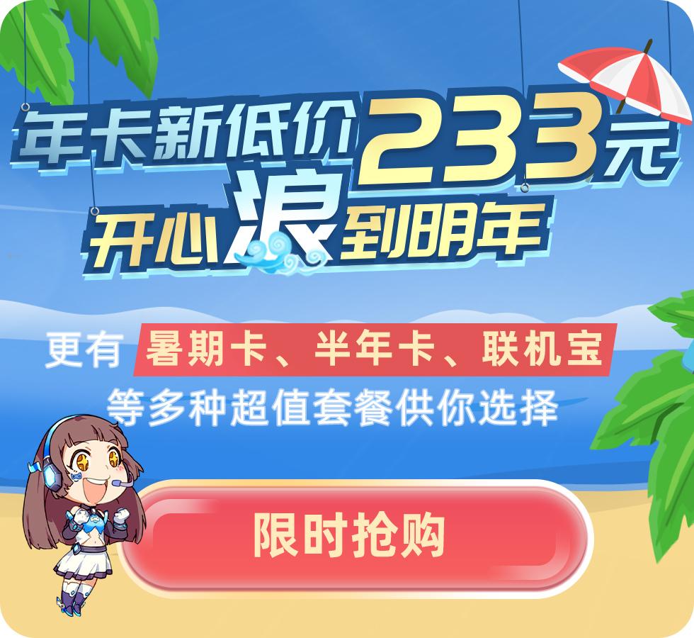 绝地求生专用加速器:奇游7月16日限时促销 年卡直降65元