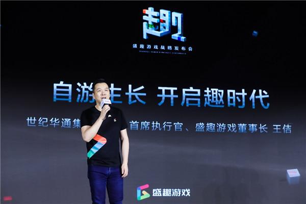 游戏行业阵营重塑 世纪华通携盛趣游戏开辟新赛道