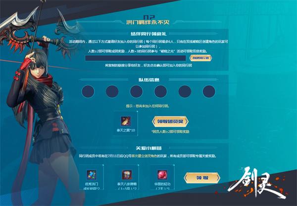 《剑灵》新区新玩家专享福利 修炼成长不用愁