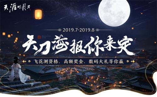 """天刀手游""""飞花测""""倒计时4天!7.23江湖相约"""