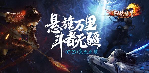 远征在即 《剑侠世界》7月23日资料片引爆无界之战