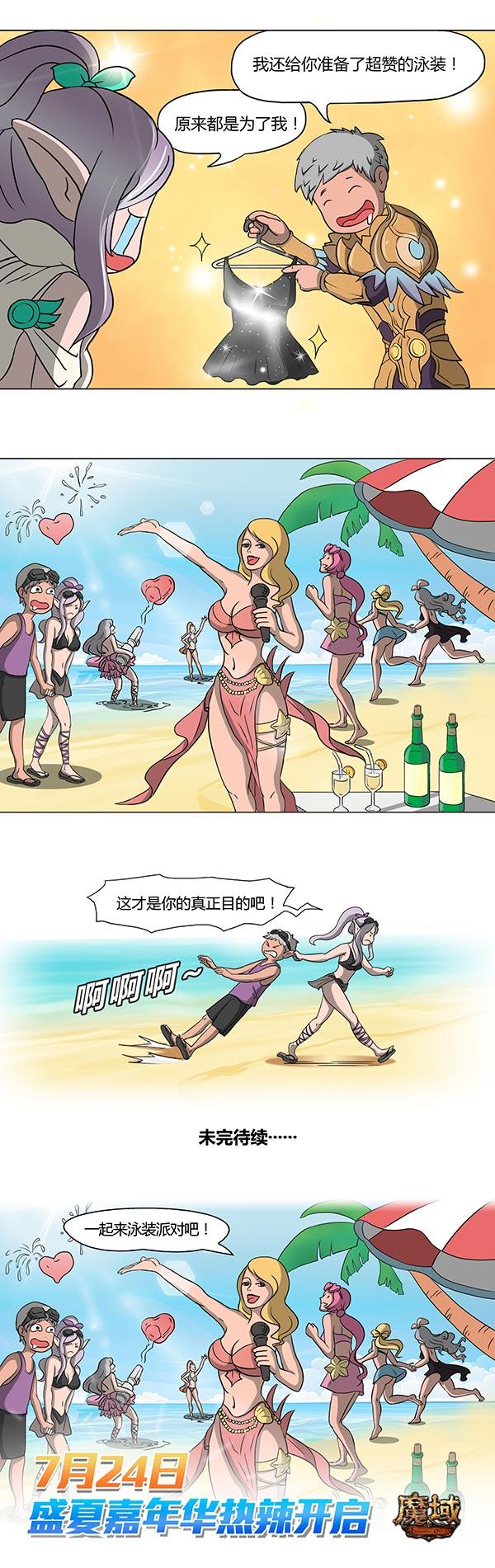 沙滩美女比基尼!《魔域》盛夏嘉年华今日热辣轰趴