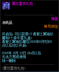 《DNF》夏恋星夜礼包缱绻一夏
