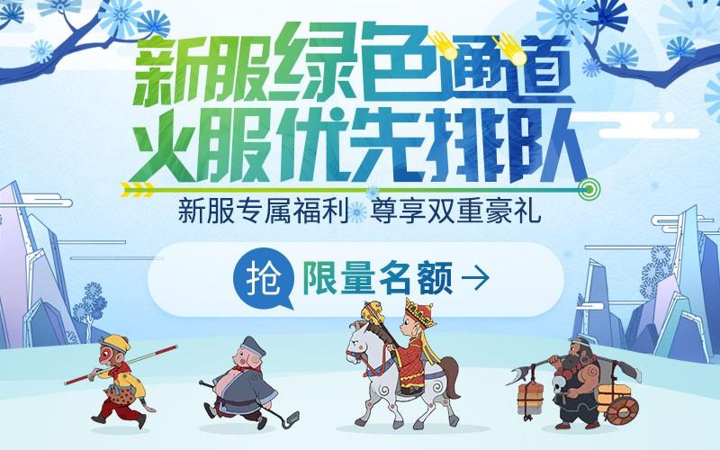 """英雄辈出!《梦幻西游》电脑版2019年7月新服""""纵横驰骋""""今日开启"""